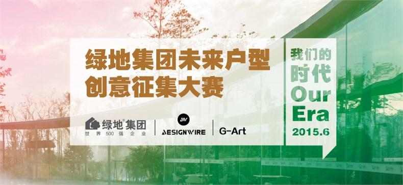 绿地集团未来户型创意征集大赛