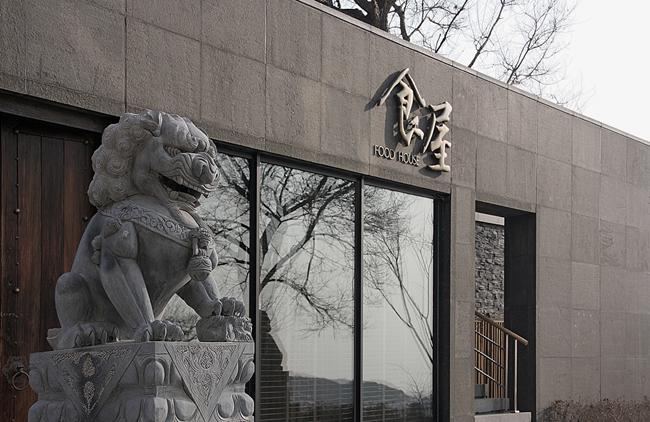 葫芦岛食屋私人餐厅设计12.jpg