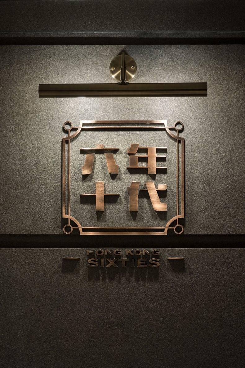 3--餐厅名称.jpg