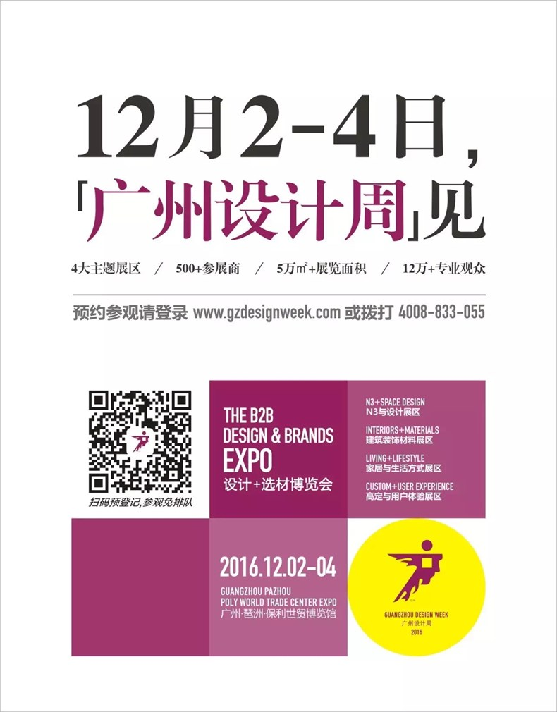 """心+设计学社""""2016广州设计周""""开启米兰归国展-02"""