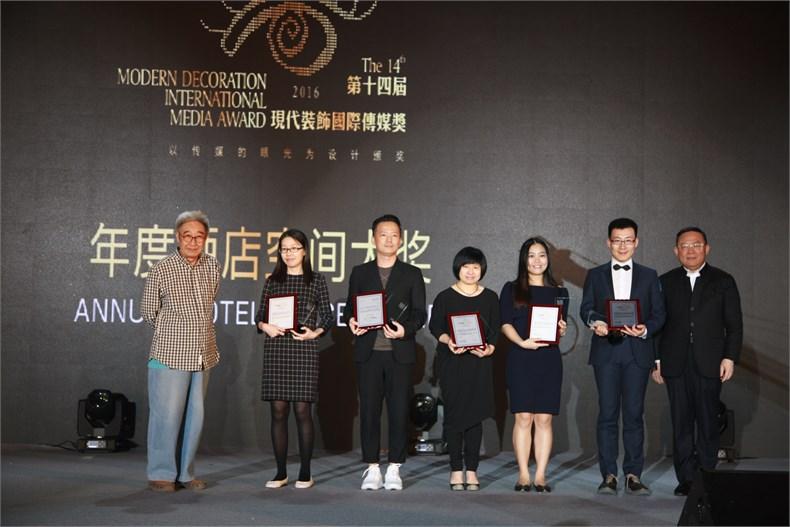 第十四届(2016)现代装饰国际传媒奖颁奖典礼成功举行-07