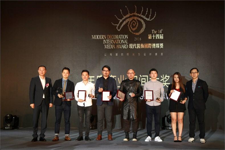 第十四届(2016)现代装饰国际传媒奖颁奖典礼成功举行-08