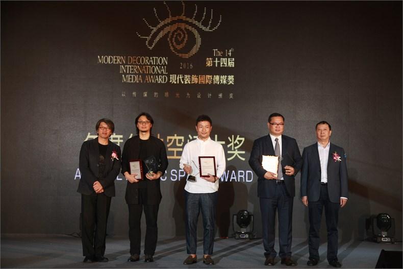 第十四届(2016)现代装饰国际传媒奖颁奖典礼成功举行-09