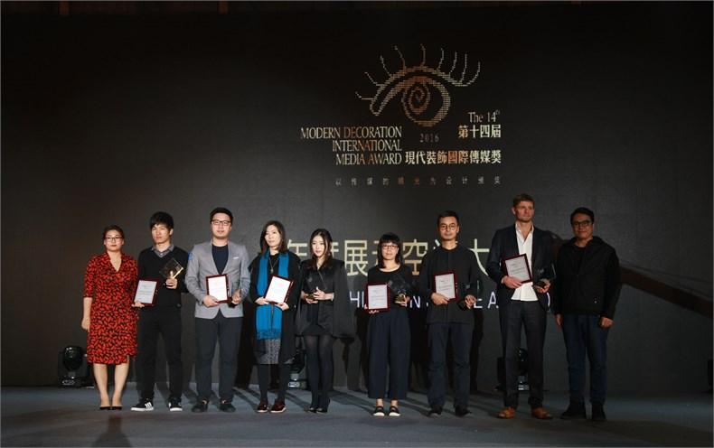 第十四届(2016)现代装饰国际传媒奖颁奖典礼成功举行-10