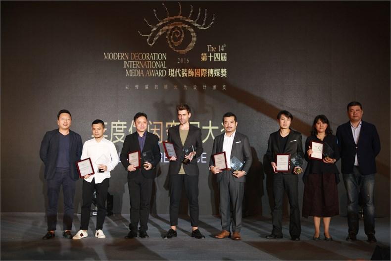 第十四届(2016)现代装饰国际传媒奖颁奖典礼成功举行-11