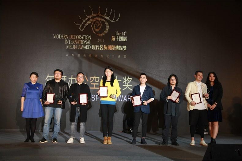 第十四届(2016)现代装饰国际传媒奖颁奖典礼成功举行-12