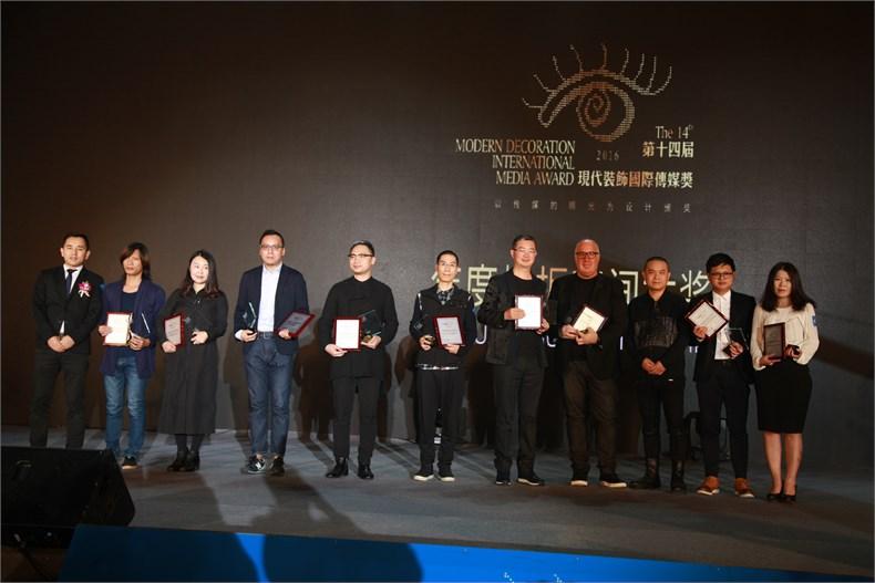 第十四届(2016)现代装饰国际传媒奖颁奖典礼成功举行-13
