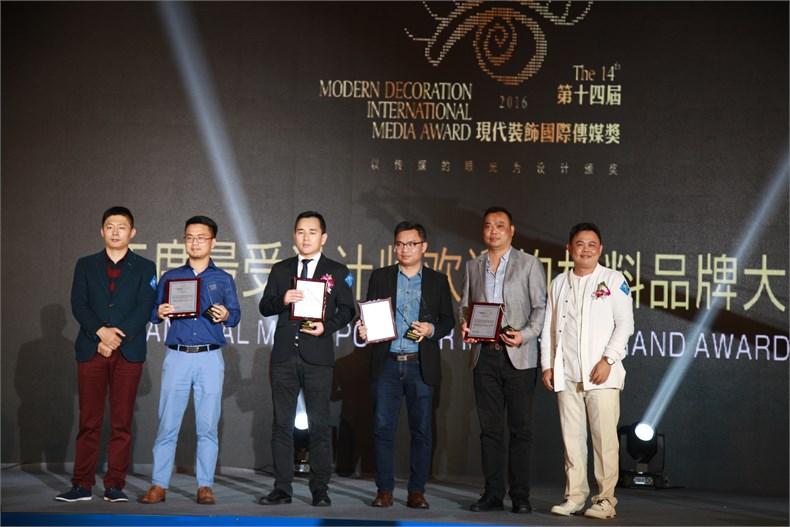 第十四届(2016)现代装饰国际传媒奖颁奖典礼成功举行-17