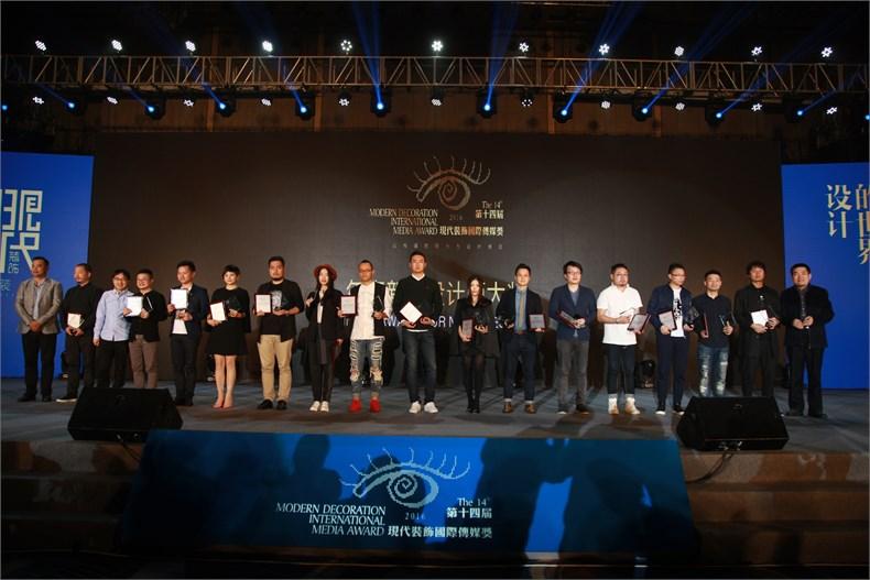 第十四届(2016)现代装饰国际传媒奖颁奖典礼成功举行-19