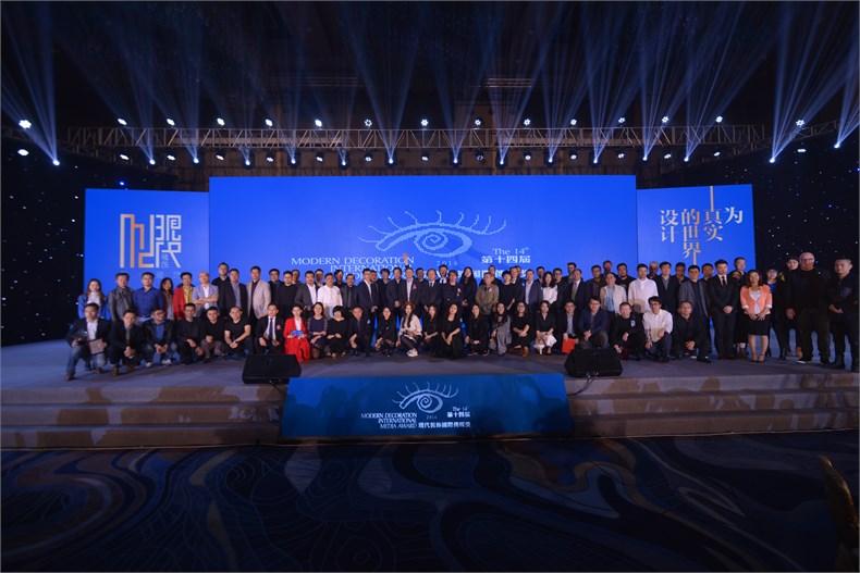 第十四届(2016)现代装饰国际传媒奖颁奖典礼成功举行-22