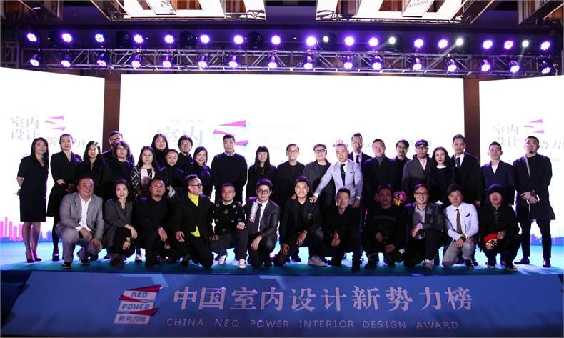 中国室内设计新势力榜榜单在北京揭晓-01