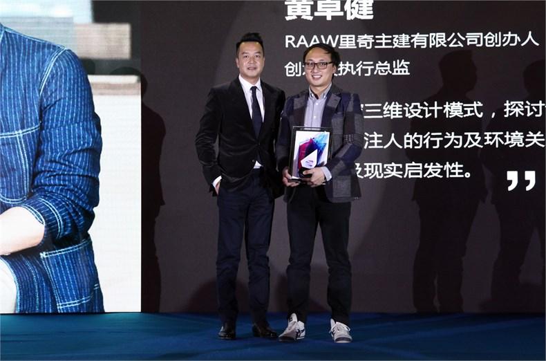 中国室内设计新势力榜榜单在北京揭晓-10