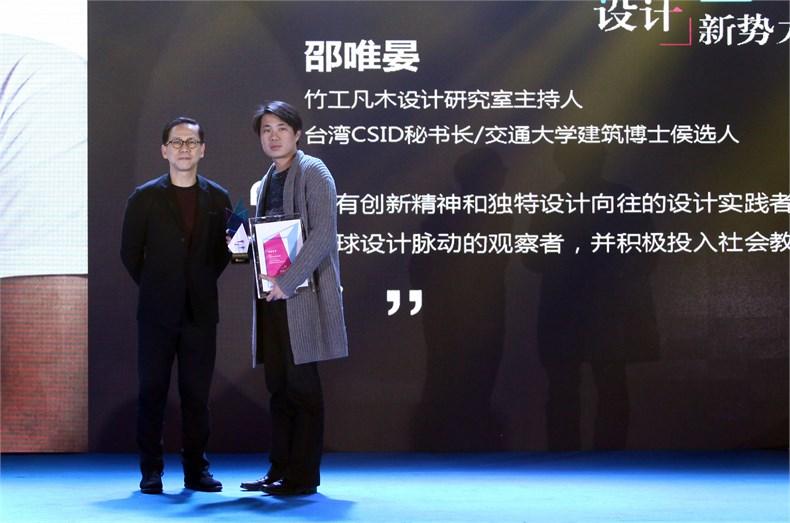 中国室内设计新势力榜榜单在北京揭晓-19