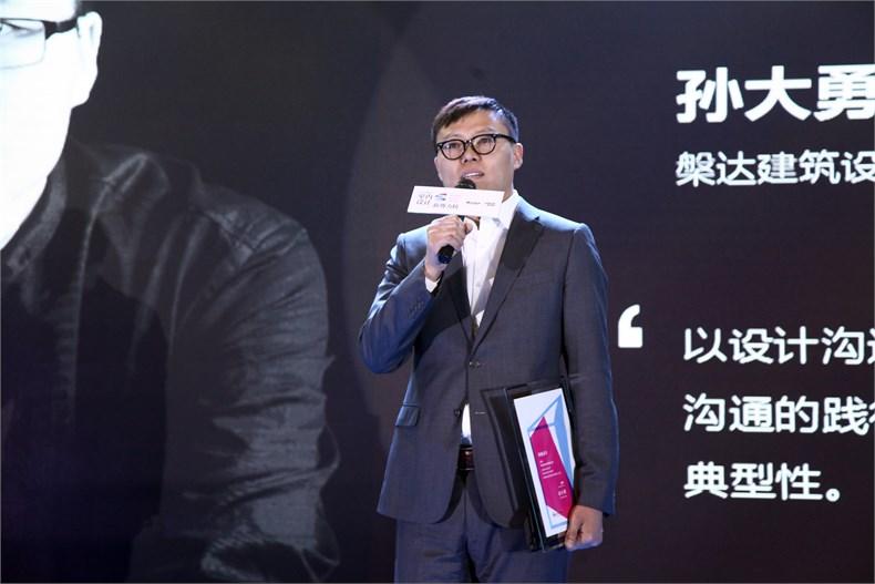 中国室内设计新势力榜榜单在北京揭晓-20