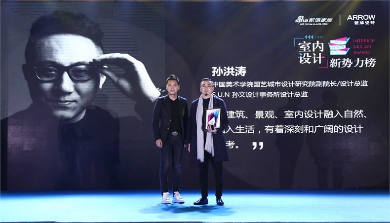中国室内设计新势力榜榜单在北京揭晓-21