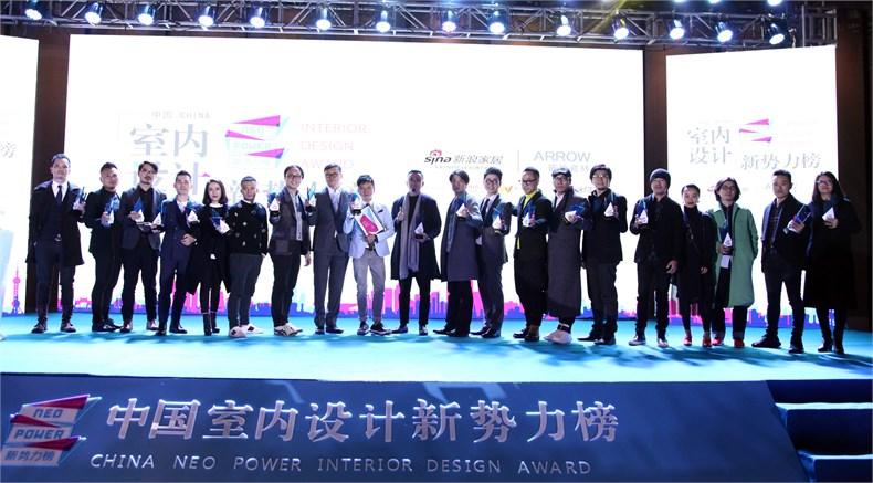 中国室内设计新势力榜榜单在北京揭晓-24
