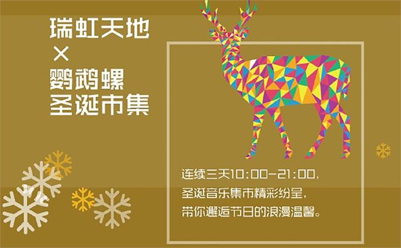 """瑞虹天地月亮湾音乐季 众星唱响""""圣诞音乐节""""-09"""