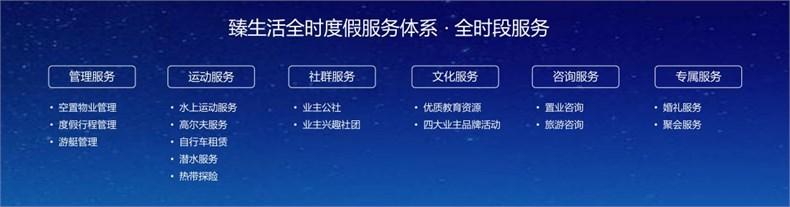 融创中国三亚品牌战略发布会-06