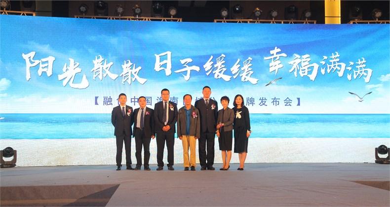 融创中国三亚品牌战略发布会-08