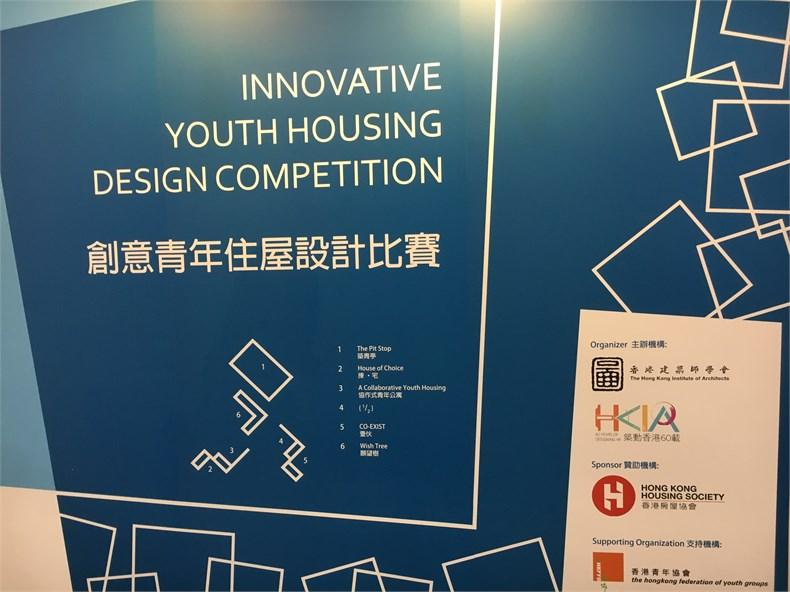 2016香港设计营商周回顾-03