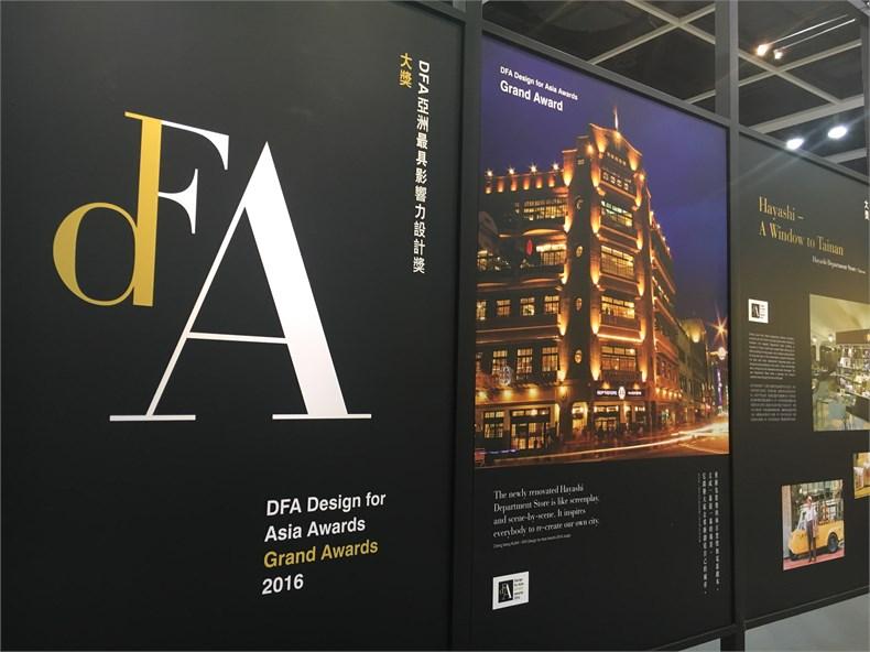2016香港设计营商周回顾-16
