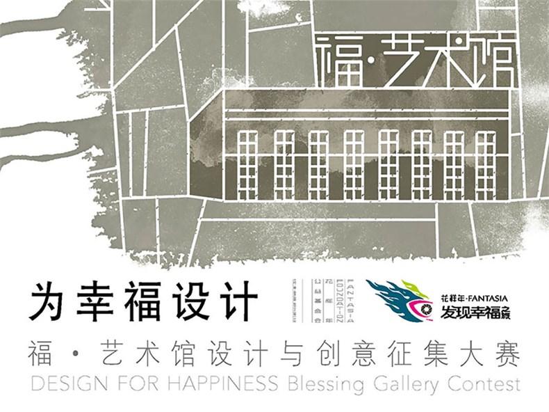 为幸福设计—福·艺术馆设计与创意大赛精彩启程-01