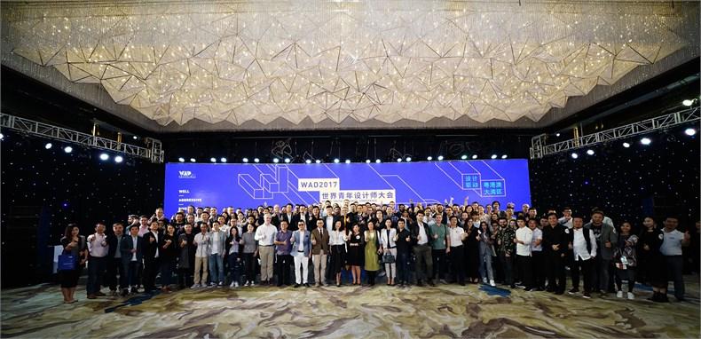WAD2017世界青年设计师大会现场.JPG
