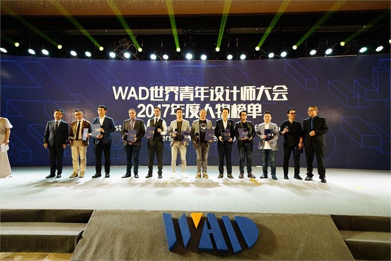 """WAD 2017世界青年设计师大会年度人物""颁奖(2).JPG"
