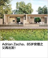 Adrian Zecha,85岁安缦之父再出发!