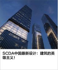 SCDA中国最新设计:建筑的英雄主义!
