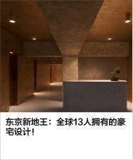 东京新地王:全球13人拥有的豪宅设计!