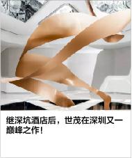 继深坑酒店后,世茂在深圳又一巅峰之作!