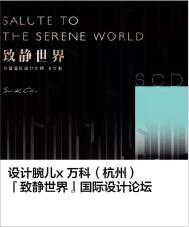 设计腕儿x 万科(杭州) 『致静世界』国际设计论坛
