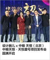 设计腕儿 x 中粮 天恒(北京) 中粮天恒·天悦壹号项目发布会圆满开启