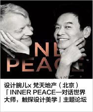 设计腕儿x 梵天地产(北京) 『INNER PEACE—对话世界大师,触探设计美学』主题论坛