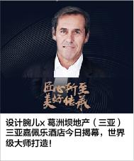 设计腕儿x 葛洲坝地产(三亚) 三亚嘉佩乐酒店今日揭幕,世界级大师打造!